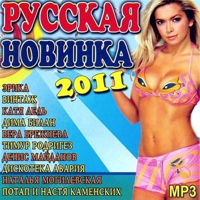 Русская Нoвинка (2011)