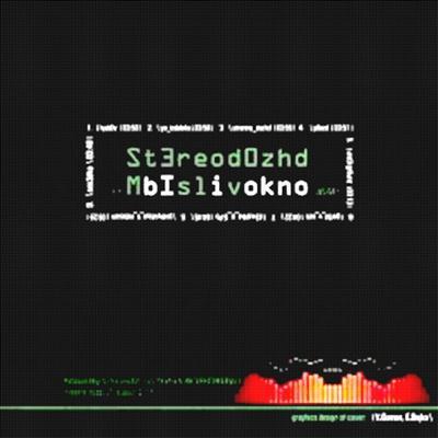 Stereoдождь - Мысливокно (2011)