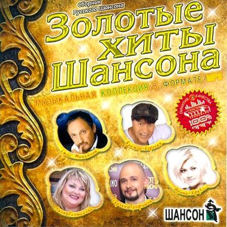 Золотые хиты шансона. Музыкальная коллекция (2011)