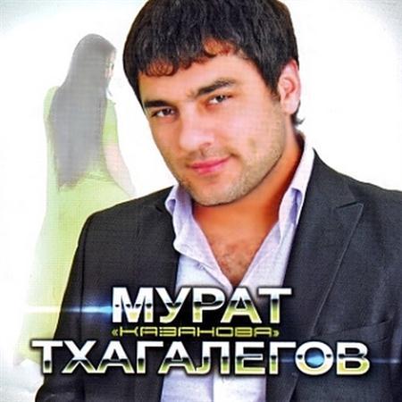 Мурат Тхагалегов - Казанова (2011)