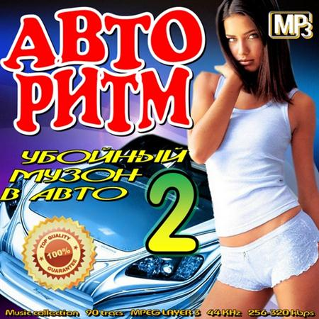Авто Ритм. Убойный музон в авто Vol.2 (2011)