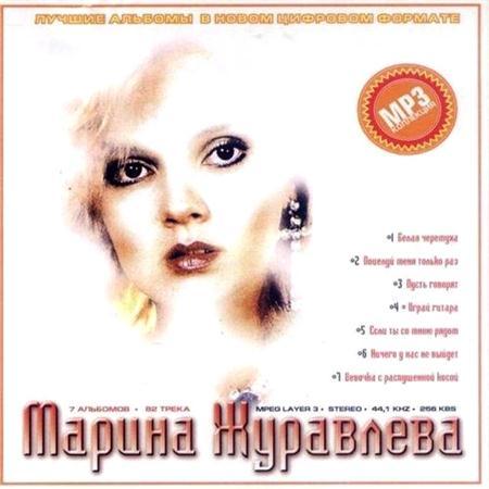 Жанна Журавлева - Наилучшие альбомы (2011)