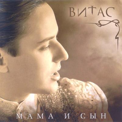 Витас - Мама и Сын (2011)