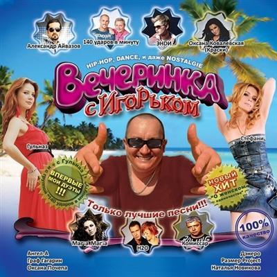 Вечеринка С Игорьком (2011)
