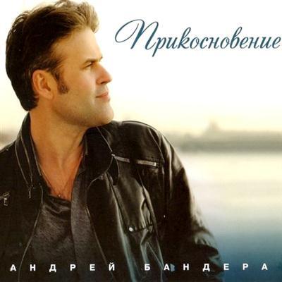 Андрей Бандера - Прикосновение (2011)
