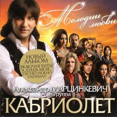 Кабриолет - Мелодии любви (2011)