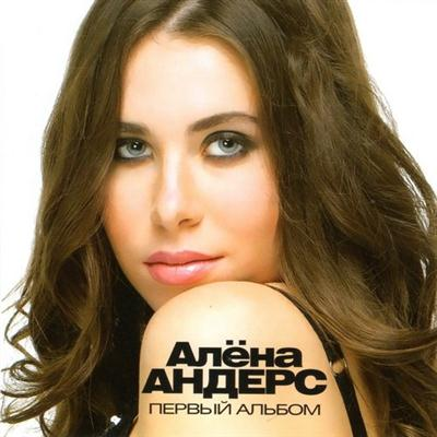 Алена Андерс - Первый альбом (2011)