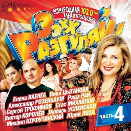 Ээхх, Разгуляй - 4 (2011)