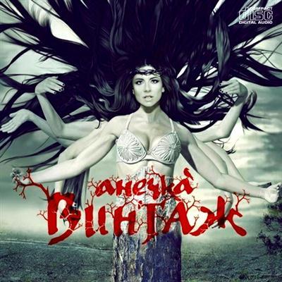 Винтаж - Анечка (2011)
