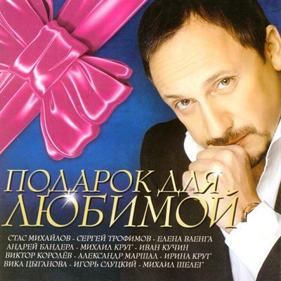 Подарок для Любимой (2011)