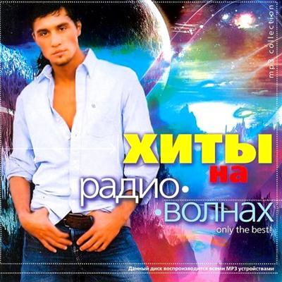 Хиты на Радио Волнах (2011)