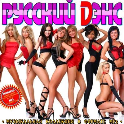 Русский Dэнс (2011)