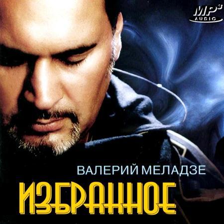 Валерий Меладзе - Избранное (2011)