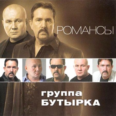 Бутырка – Романсы (2011)