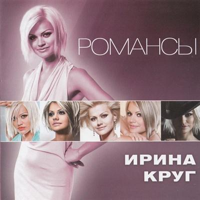 Ирина Круг - Романсы (2011)