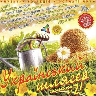 Украинский Шлягер часть 2 (2011)