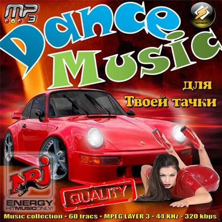 Dance Music для Твоей тачки (2011)