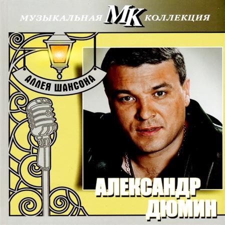 Александр Дюмин - Аллея шансона. Музыкальная коллекция МК (2011)