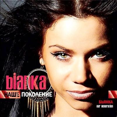 Бьянка - Наше поколение (2011)