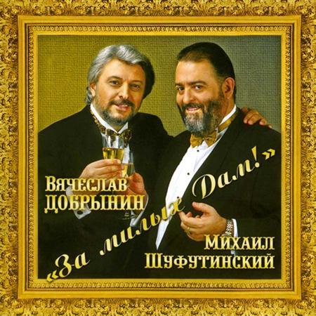 Михаил Шуфутинский, Вячеслав Добрынин – За милых дам! (2011)