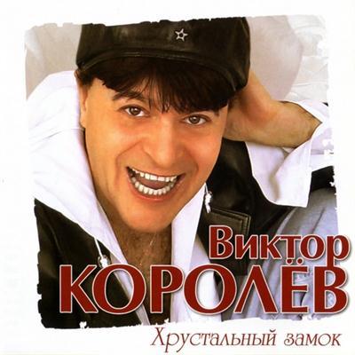 Виктор Королёв – Хрустальный замок (2011)