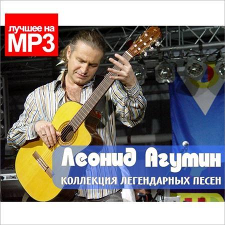 Леонид Агутин - Коллекция легендарных песен (2011)