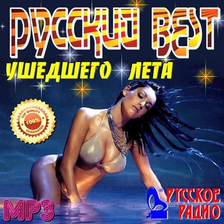 Русский Best ушедшего лета (2011)