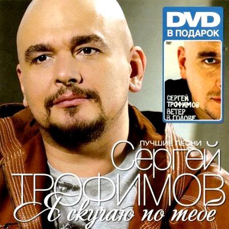 Сергей Трофимов - Я скучаю по тебе (2011)