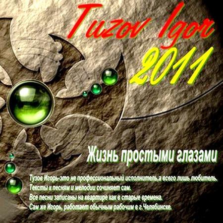 Игорь Тузов - Жизнь простыми глазами (2011)