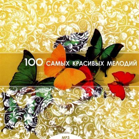 100 ������� ����� �������� �������� ������� (2010)