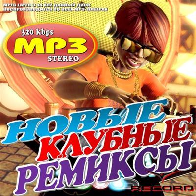 Новые Клубные Ремиксы (2011)