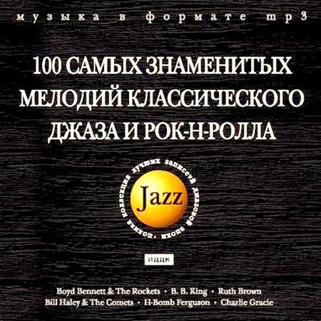 100 самых знаменитых мелодий классического джаза и рок-н-ролла (2008)