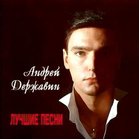 Андрей Державин - Лучшие песни (2010)
