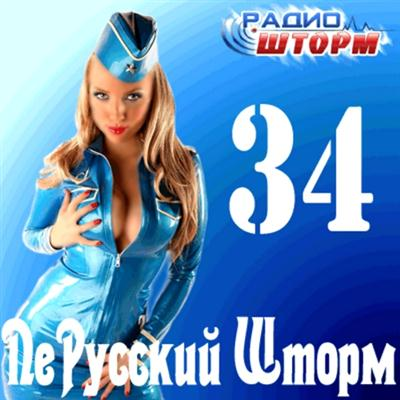 NeРусский Шторм – 34 (2011)
