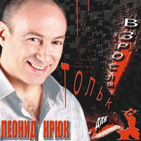 Леонид Крюк - Только для взрослых (2010)