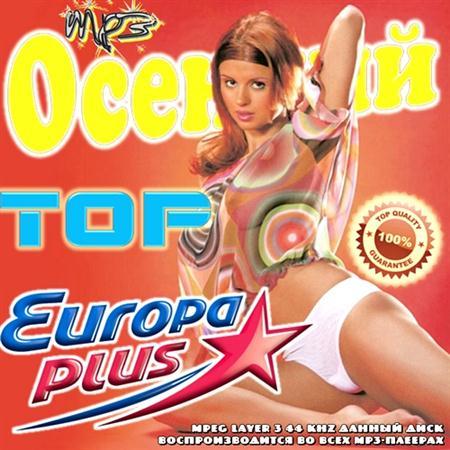 Осенний Top Europa Plus (2011)