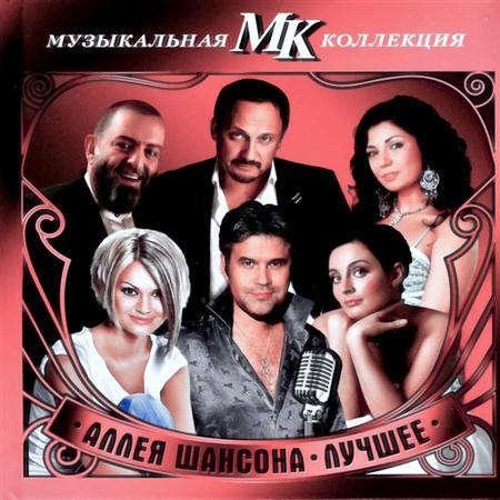 Аллея шансона. Музыкальная коллекция МК - Лучшее (2011)