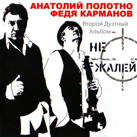 Анатолий Полотно и Федя Карманов – Не жалей (2011)