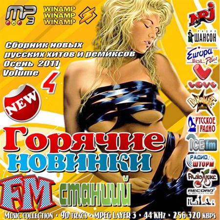 Горячие русские новинки FM станций. Осень Vol.4 (2011)