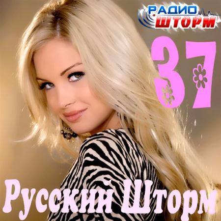 Русский Шторм - 37 (2011)