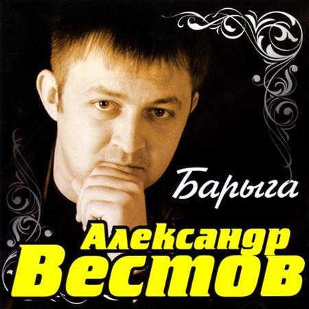 Александр Вестов – Барыга (2011)