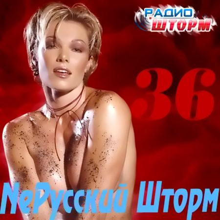 NeРусский Шторм - 36 (2011)