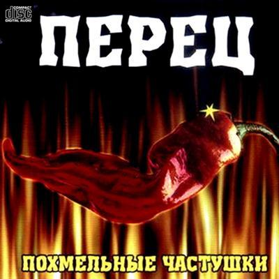 Перец - Похмельные Частушки (2006)