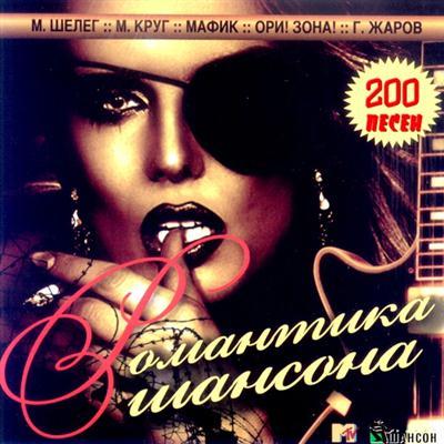 Романтика Шансона. 200 песен (2011)