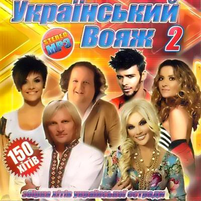 Украинский вояж 2 (2011)