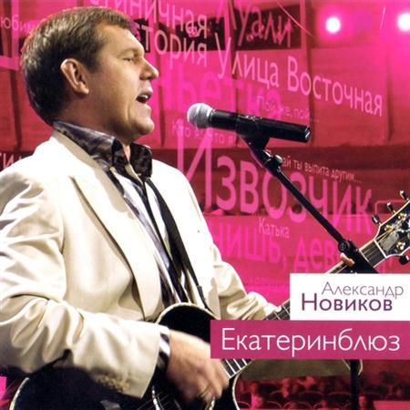 Александр Новиков – Екатеринблюз (2011)