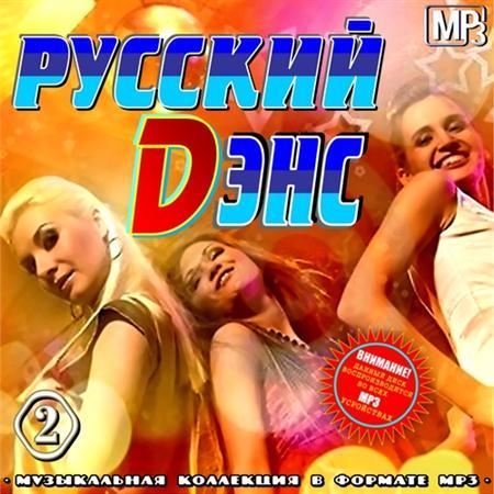 Русский Dэнс Vol.2 (2011)