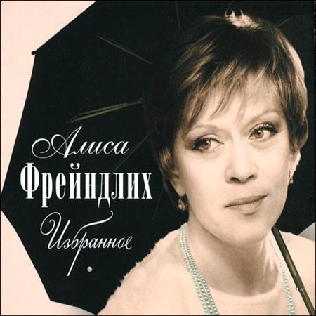 Алиса Фрейндлих - Избранное (2005)