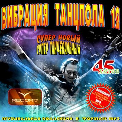 Вибрация Танцпола-12. Клубные новинки (2011)