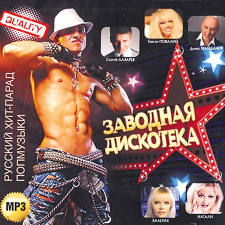 Заводная Дискотека (2011)